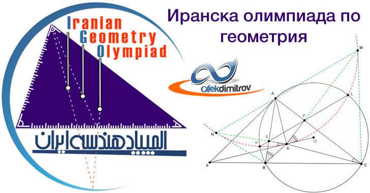 Иранска олимпиада по геометрия - IGO 2016