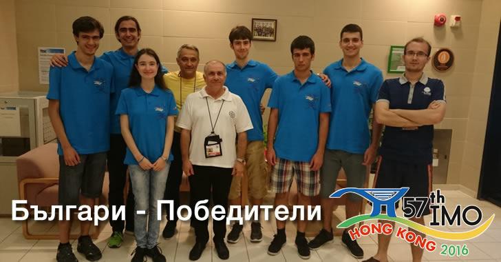 6 участника - 6 медала - Международна Олимпиада по Математика, IMO 2016