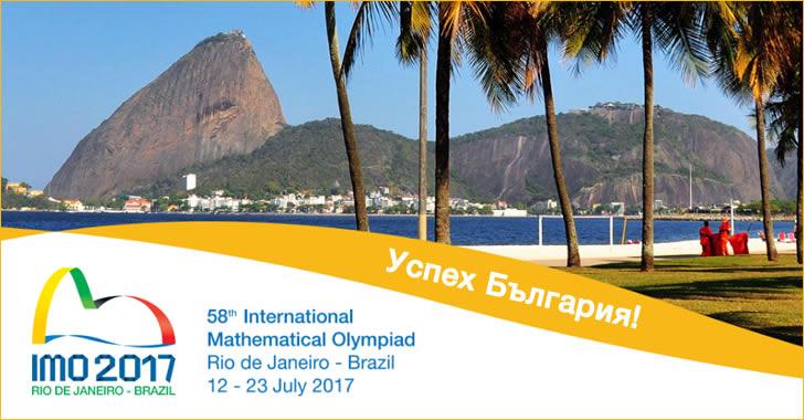 Утре започва Международната олимпиада по математика в Бразилия