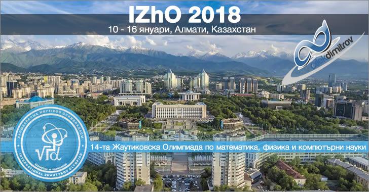 IZhO 2018 Казахстан - 14-та Жаутиковска Олимпиада по математика, физика и компютърни науки