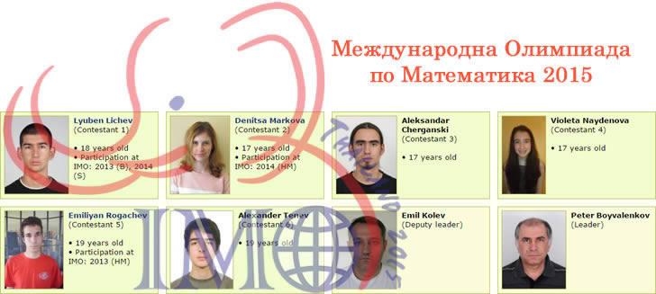 Международна Олимпиада по Математика - IMO 2015