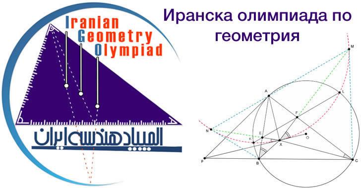 Иранска Олимпиада по Геометрия - ИГО 2015 - София, 3 септември