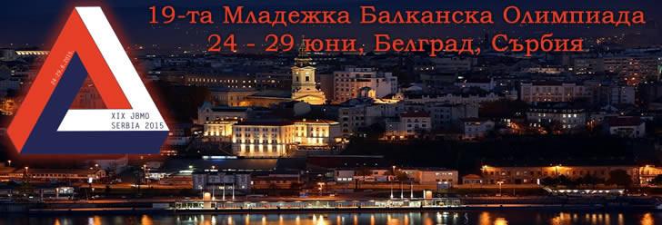 2 златни, един сребърен и 3 бронзови медала за България от Младежка Балканска Олимпиада по Математика 2015
