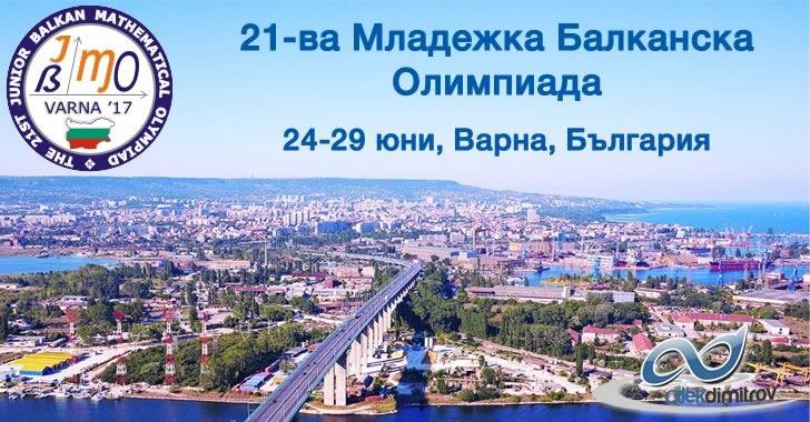 Дъжд от медали за България на МБОМ 2017
