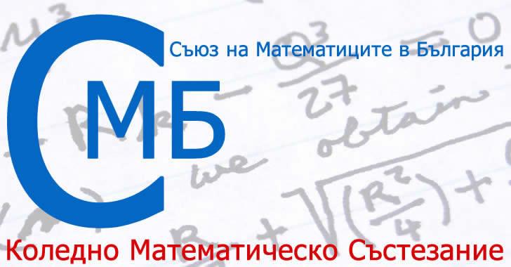 Коледно Математическо Състезание 2015 - Резултати