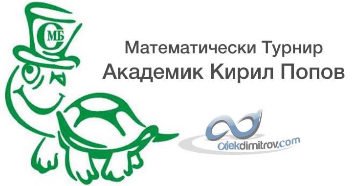 Предстои математически турнир Ак. Кирил Попов