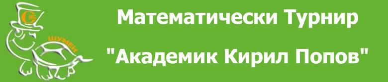 Математически турнир Акад. Кирил Попов 2015 - Шумен