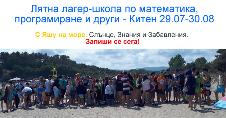 Лятна лагер-школа по математика, програмиране и други - Китен 29.07-30.08