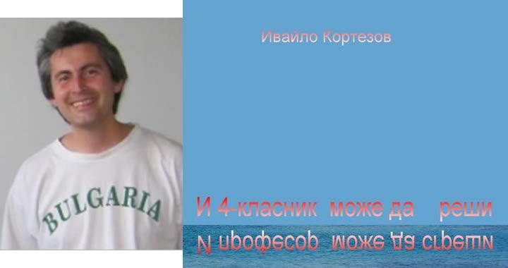 Нов сборник със състезателни задачи за 4 клас от Ивайло Кортезов