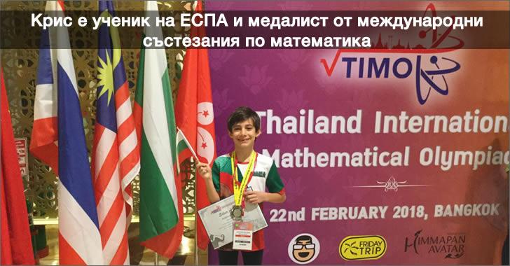 Второкласникът на ЕСПА Кристиан Николов със сребърен медал на Тайландската математическа олимпиада