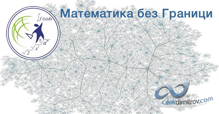5-ти международен турнир Математика без Граници