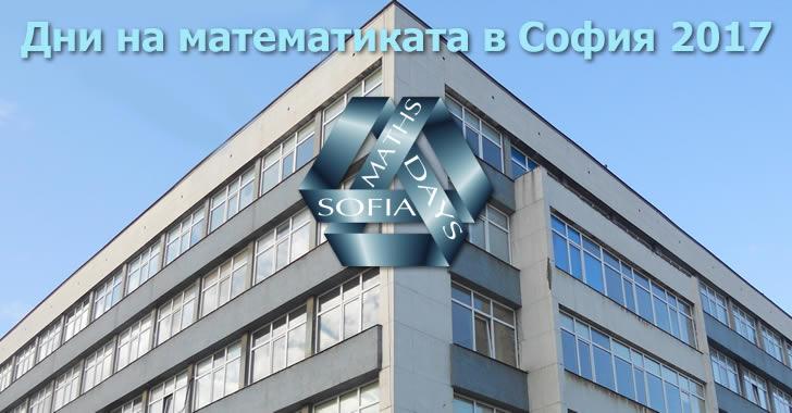 Дни на математиката в София 2017