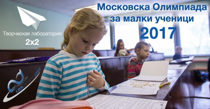 Московска Олимпиада за малки ученици 2017