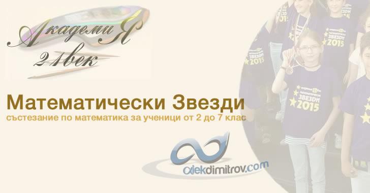 Ученическа Академия 21 век с покана за турнира Математически звезди 2016