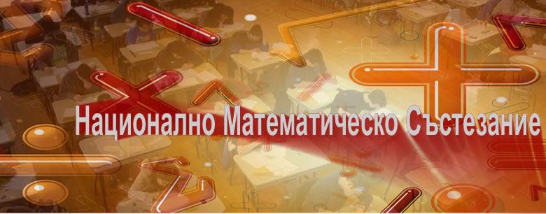 Национално Математическо Състезание 2015 - допуснати до участие