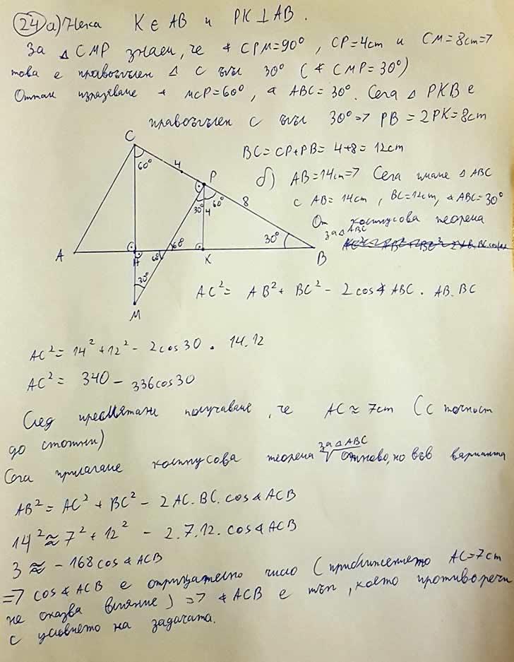 НВО по математика 2017 - задача 24