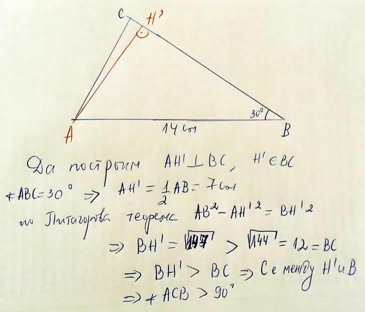 НВО по математика 2017 - задача 24Б - друго доказателство