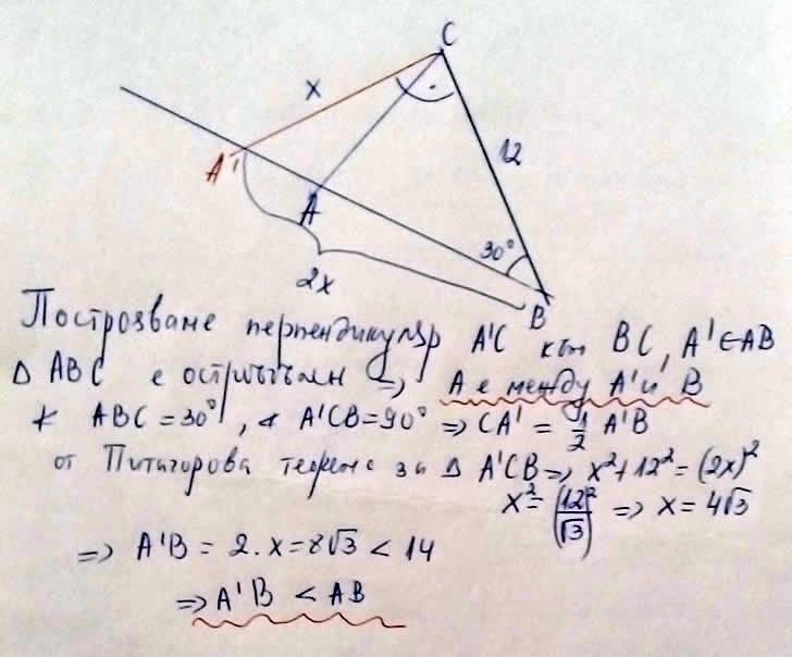 НВО по математика 2017 - задача 24Б - трето доказателство