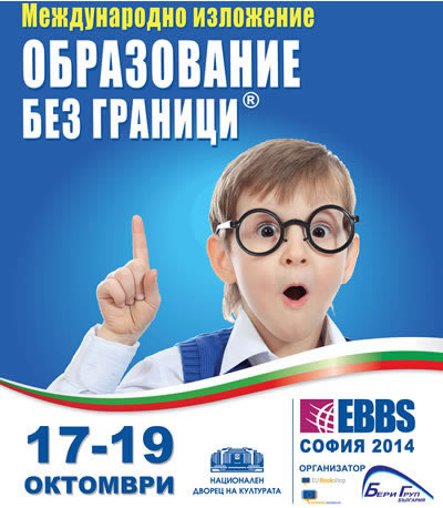 Програма на Единадесето издание на международно изложение Образование без Граници
