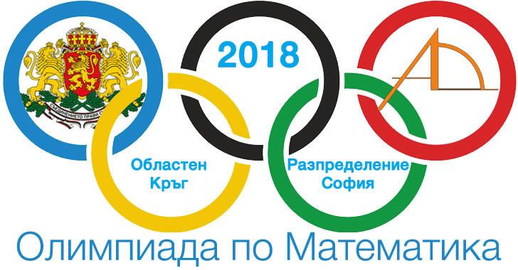 Разпределение на учениците за областен кръг на Олимпиада по Математика 2018 - София