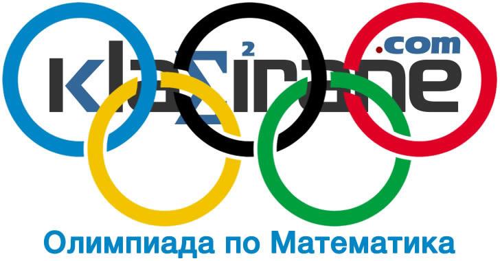 Задачи, Решения и Критерии за Оценяване от общински кръг на 66-та Олимпиада по Математика
