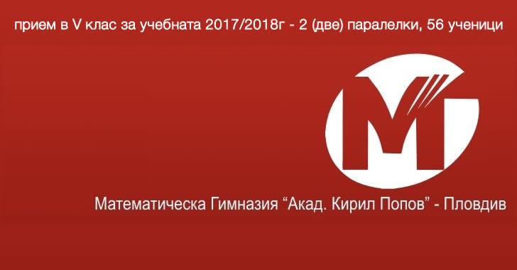 Радостна математическа новина от Пловдив