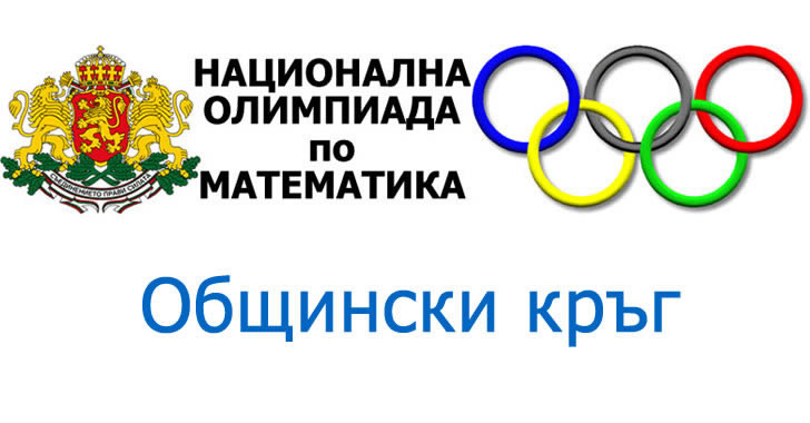 Решения и критерии за оценяване - 65-та Олимпиада по Математика - общински кръг