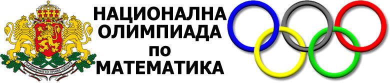 Национална Олимпиада по Математика - НОМ 2015 / 2016 - Общински кръг