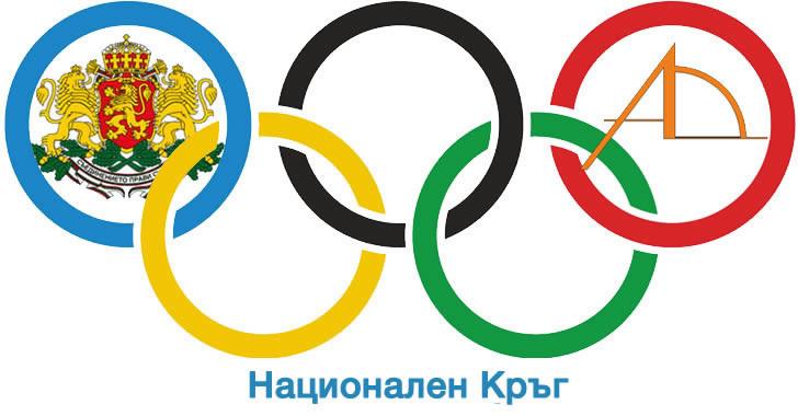Олимпиада по Математика - Национален кръг