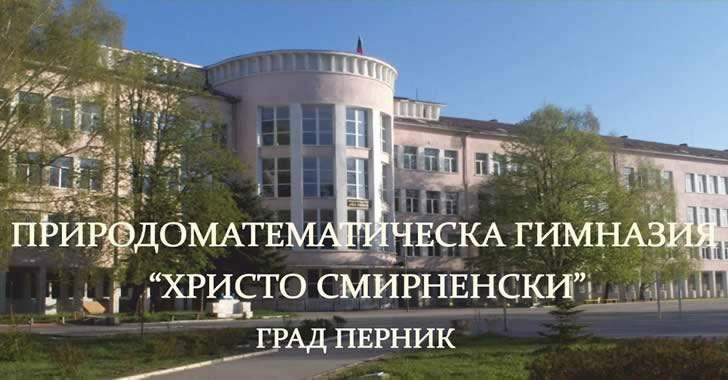 ПМГ Перник тръгва по стъпките на други математически гимназии