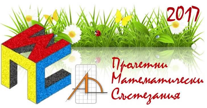 Пролетни Математически Състезания - ПМС 2017