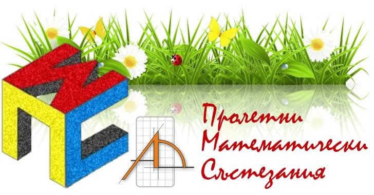 Пролетни Математически Състезания - ПМС 2016