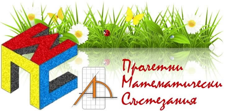 Резултатите от Пролетни Математически Състезания 2015 са въведени в националните класации по математика