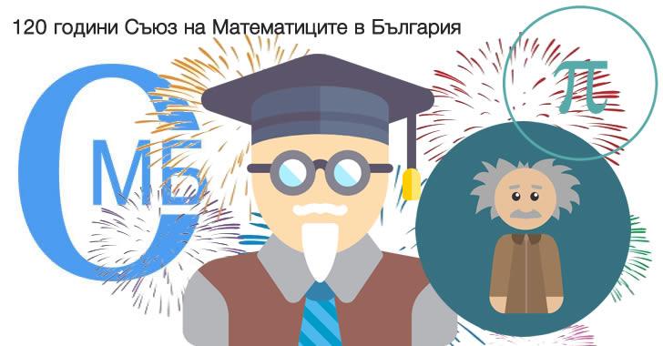 120 години Съюз на Математиците в България