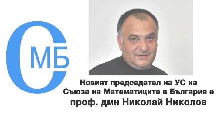 Професор Николай Николов е новият председател на СМБ