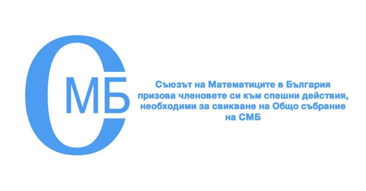 Призив към математиците в България
