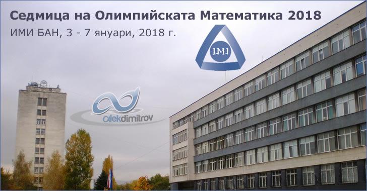 Седмица на Олимпийската Математика 2018