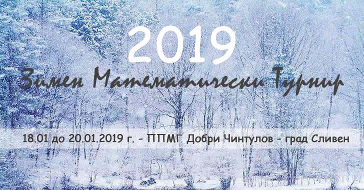 Зимен Математически Турнир 2019