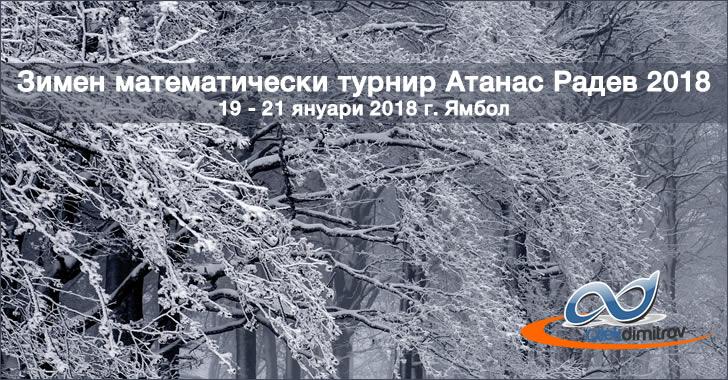 Зимен математически турнир Атанас Радев 2018