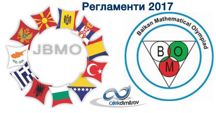 Промяна в регламентите за определяне на националните отбори по математика за Балканска Олимпиада и JBMO