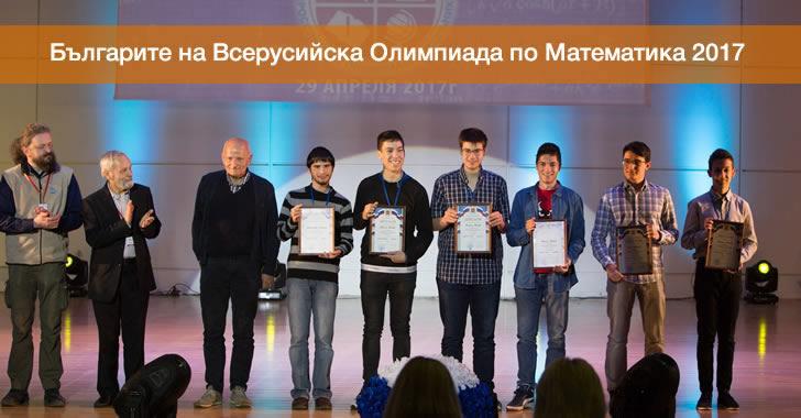Отборът на България на Всерусийска Олимпиада по Математика 2017