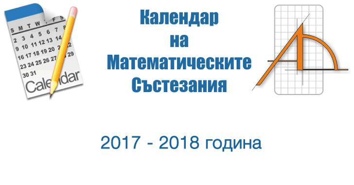 Състезания по математика през учебната 2017 / 2018 година