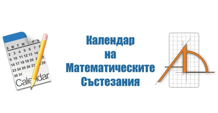 Календар на състезанията по математика през учебната 2016 / 2017 година