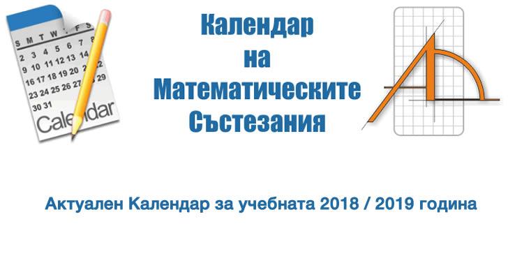 Календар на математическите състезания през 2018 / 2019 година