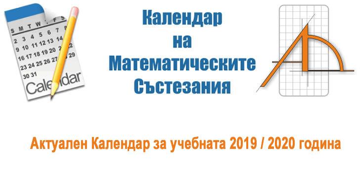 Календар на математическите състезания 2019 - 2020 г.