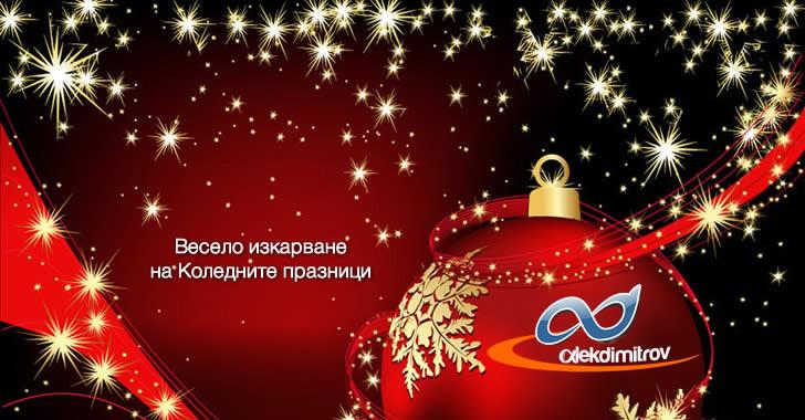 Весело изкарване на Коледните празници