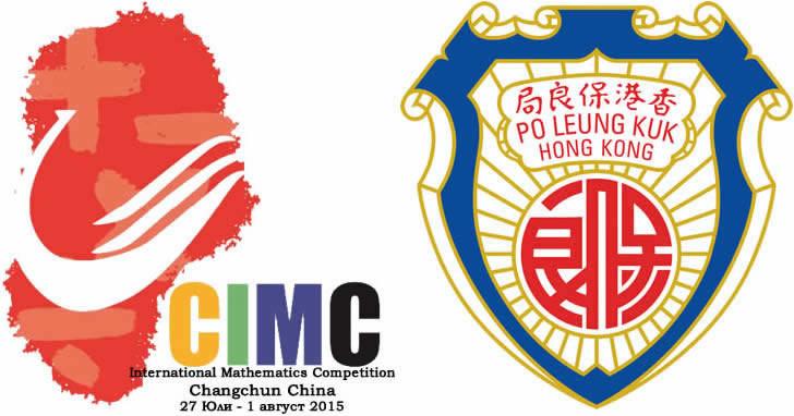 Български отбори за азиатски математически състезания CIMC и PMWC 2015