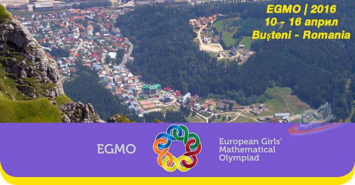 Златен, два сребърни и бронзов медал за българските момичета от EGMO 2016