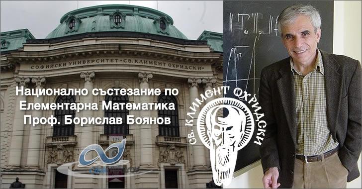 13-то Национално състезание по Елементарна Математика Проф. Борислав Боянов