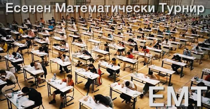 Тази седмица предстои 8-ми Есенен Математически Турнир - ЕМТ 2014